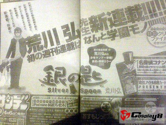荒川弘学园题材《银之匙》首次连载周刊杂志