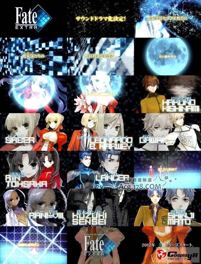 游戏《Fate-EXTRA》STAFF和CAST公开