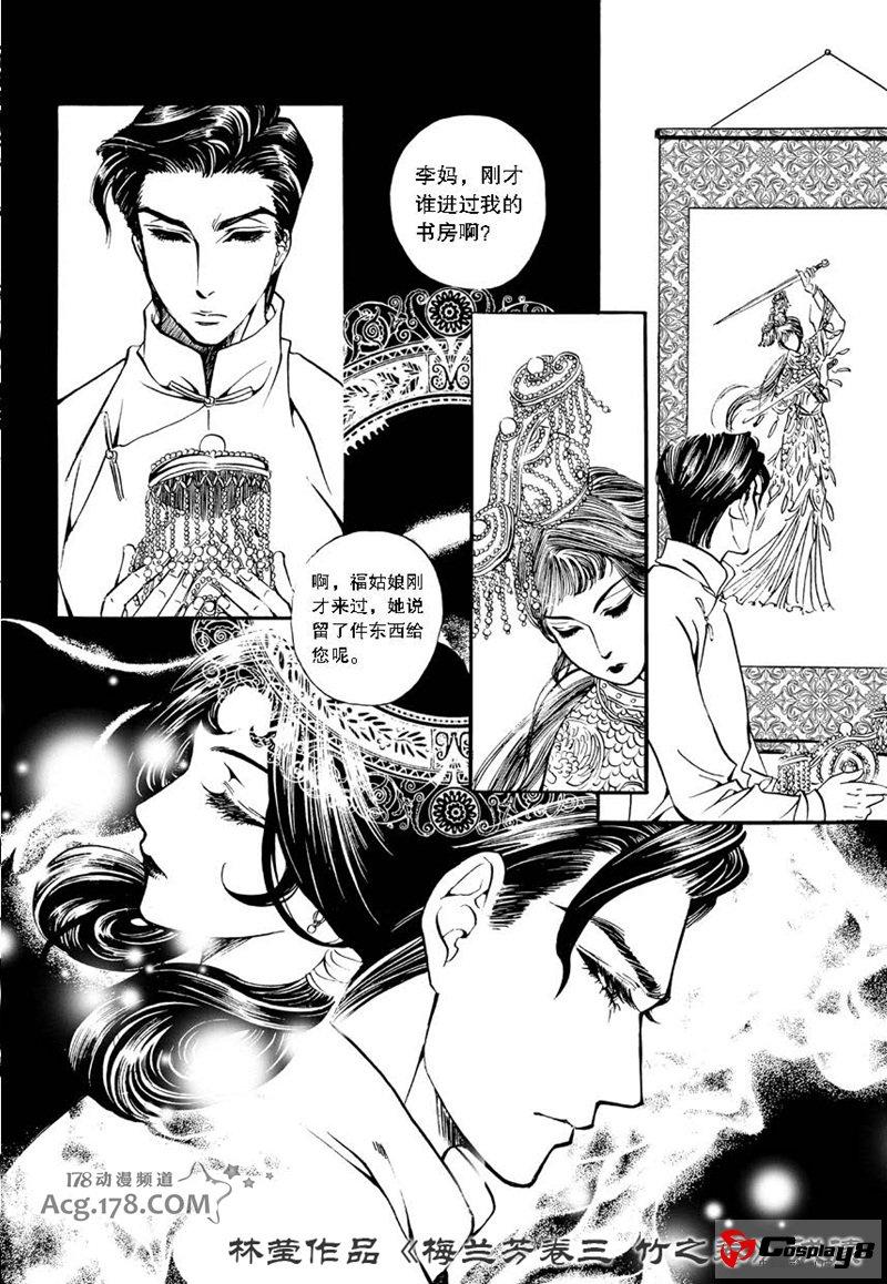 漫画家林莹漫画作品第三部《梅兰芳·竹之卷》(6)