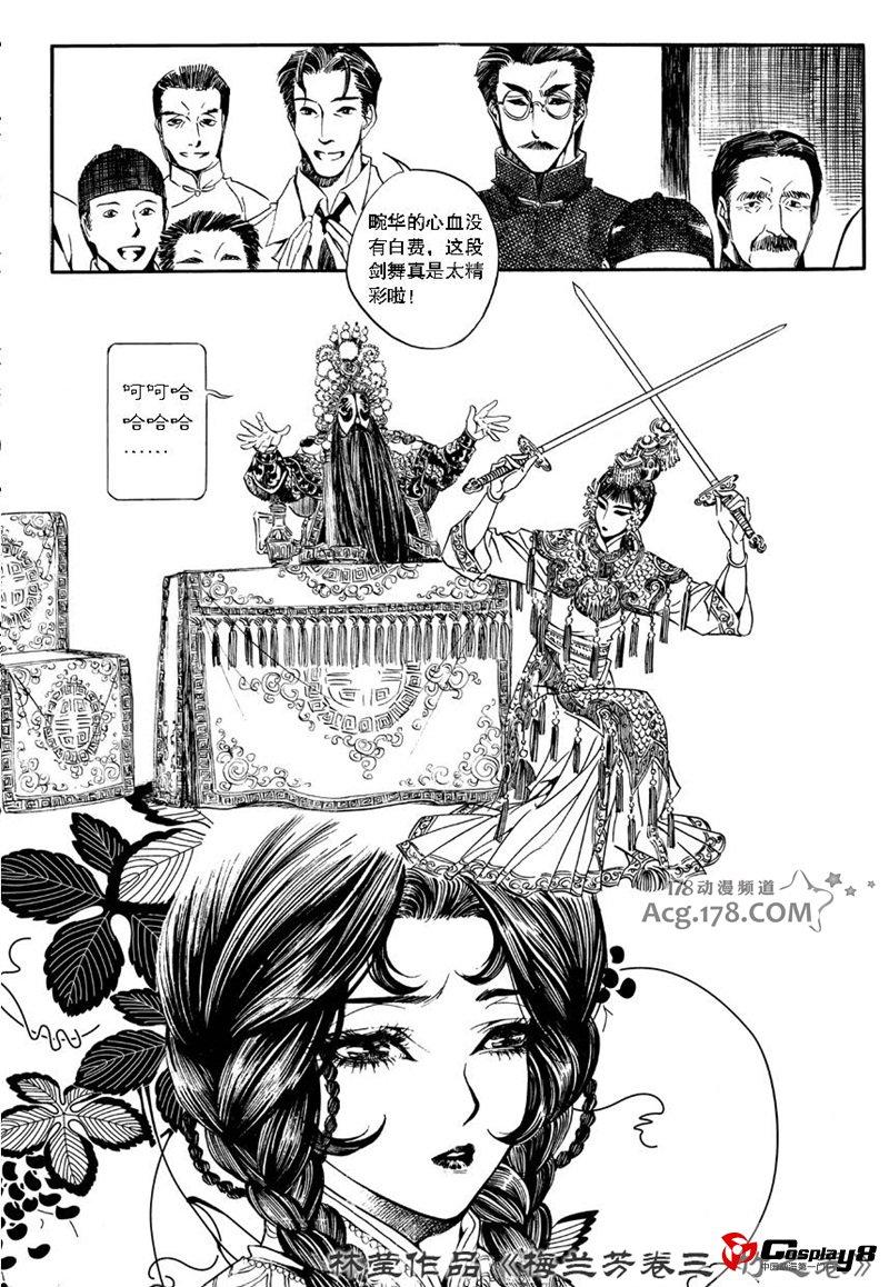 中国互联网大会_漫画家林莹漫画作品第三部《梅兰芳·竹之卷》(11)_Cosplay中国