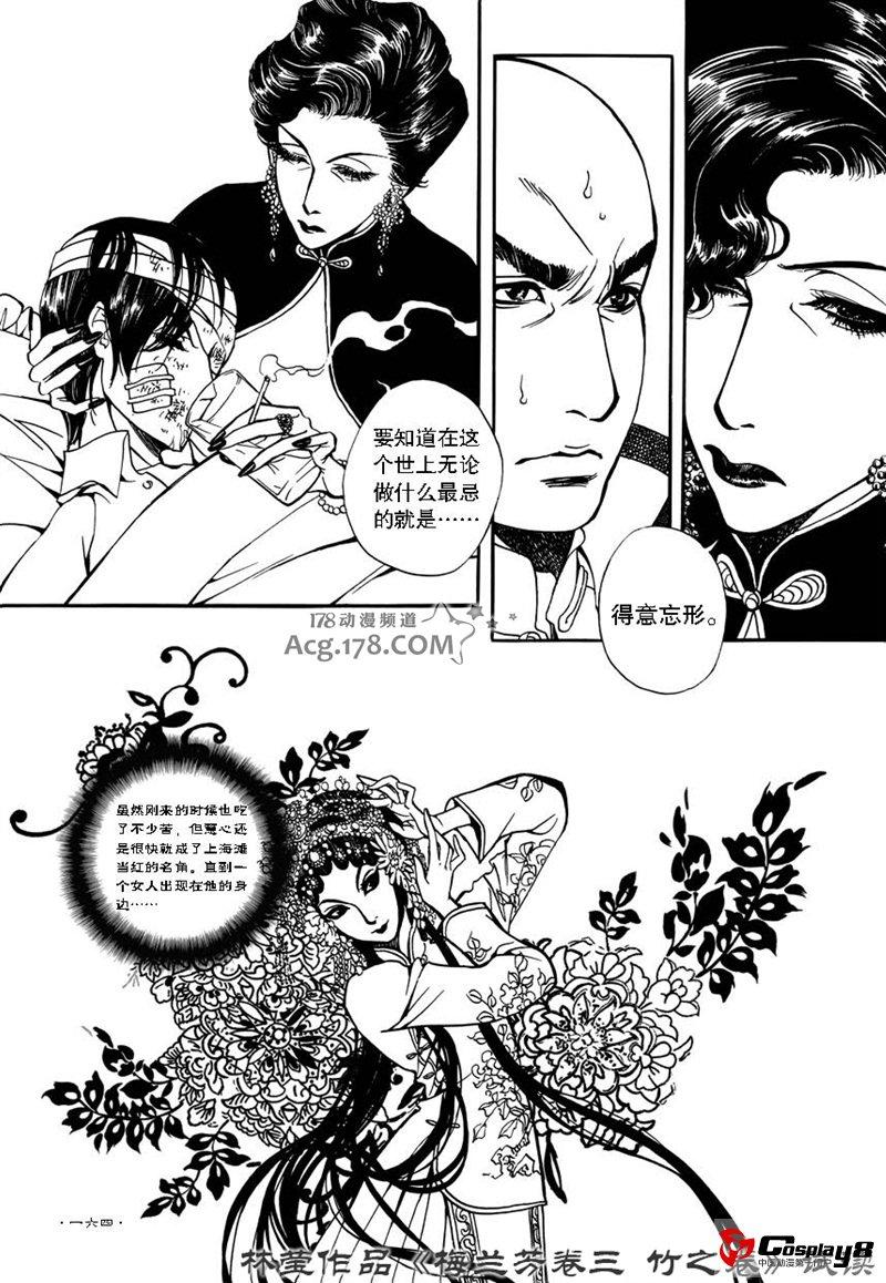 漫画家林莹漫画作品第三部《梅兰芳·竹之卷》(13)