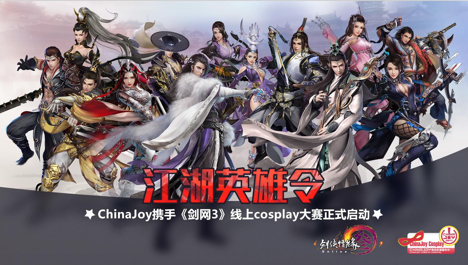 ChinaJoy携手《剑网3》线上cosplay大赛正式启动-ANICOGA