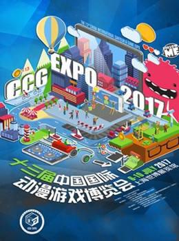 大咖+IP,漫画岛重磅亮相CCG EXPO 2017-C3动漫网