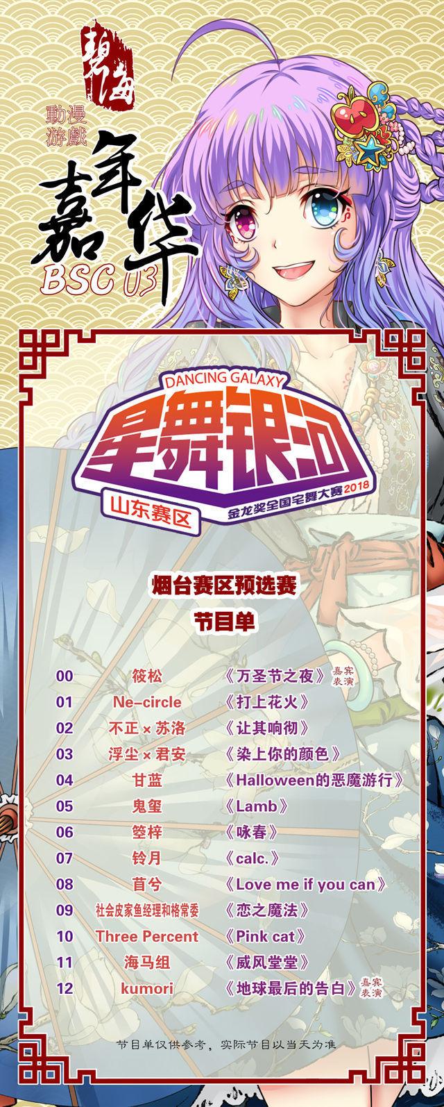 碧海动漫游戏嘉年华终宣 五一和碧海娘一起玩啊