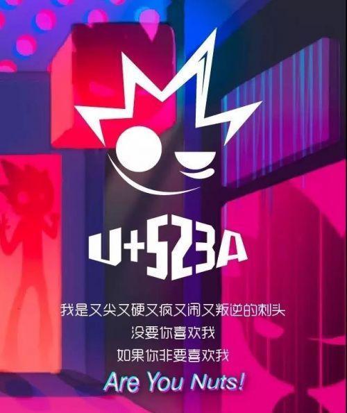 """""""刺头U+523A""""乐卓动漫打造潮酷国漫IP"""