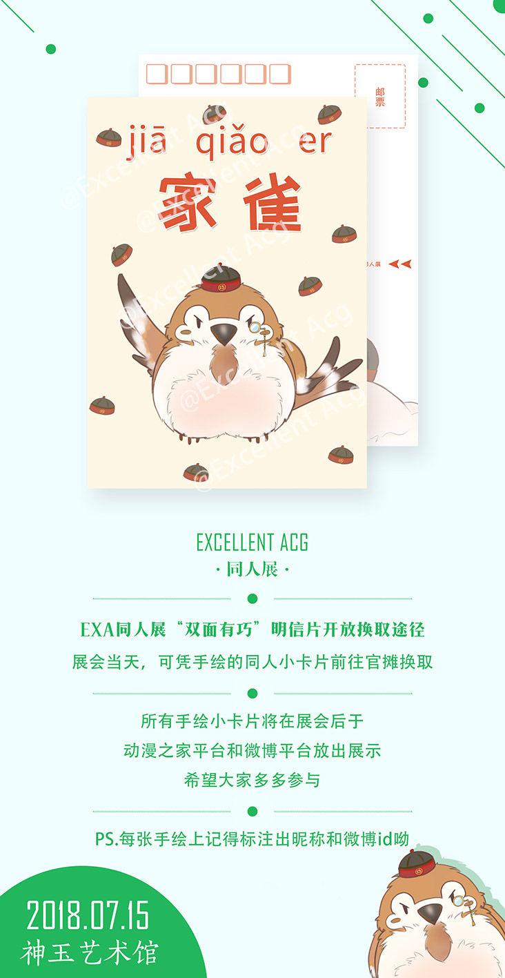 北京715神秘的同人展EXA由你来探索!