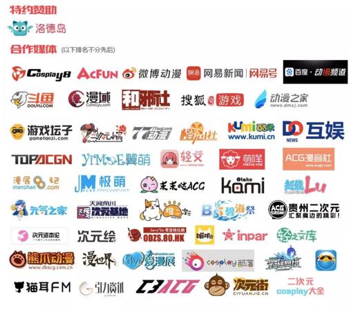 """首届""""腾讯企鹅杯cosplay大赛""""火热来袭!-C3动漫网"""