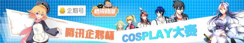 """首届""""腾讯企鹅杯cosplay大赛""""火热来袭!"""