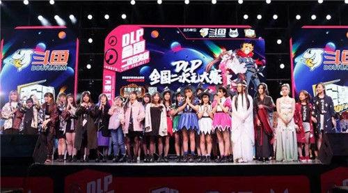 斗鱼DLP全国二次元大赛及中国Cosplay-Top榜全国总决赛获奖名单公布