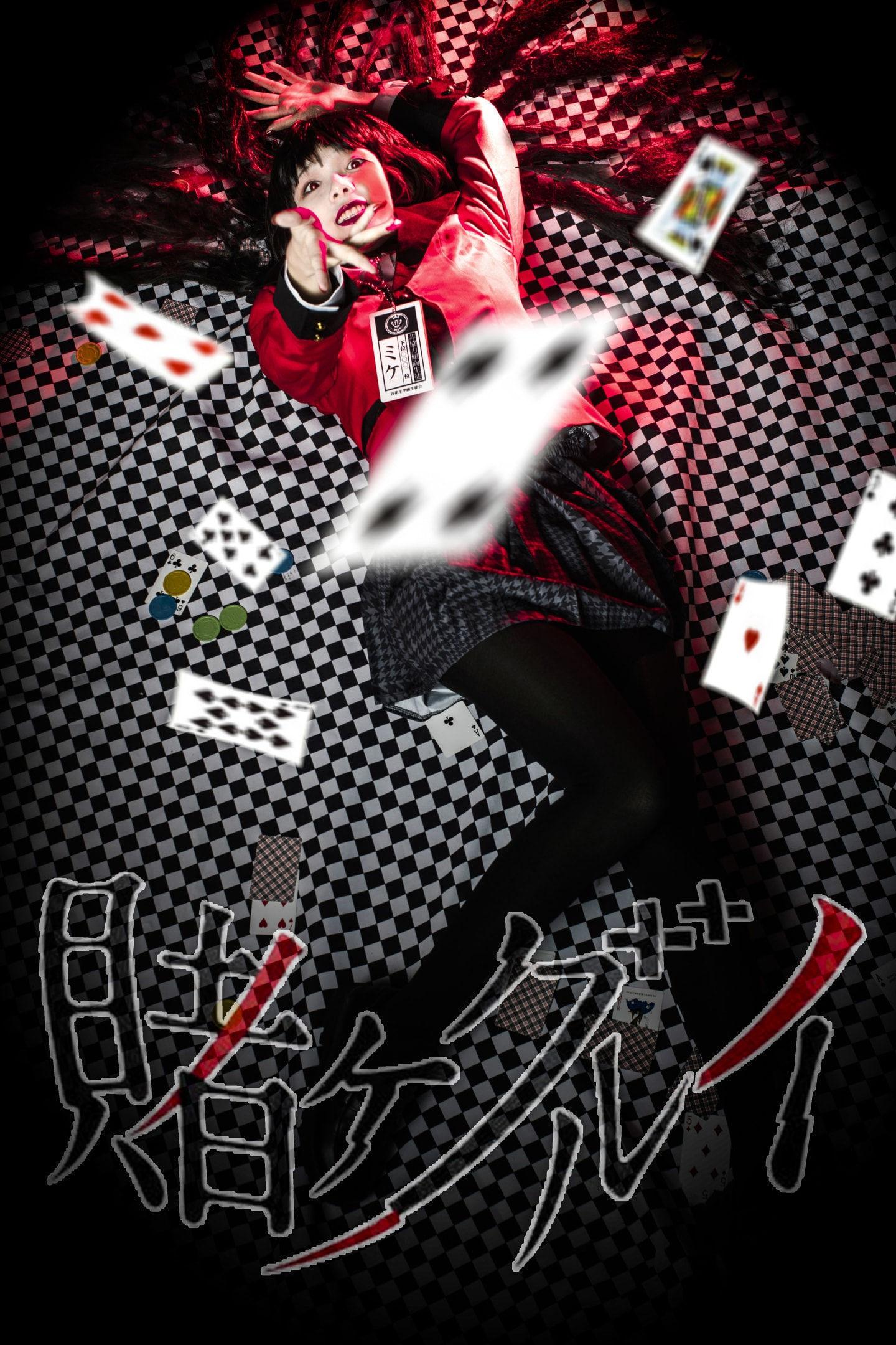 狂赌之渊 蛇喰梦子cosplay插图(2)